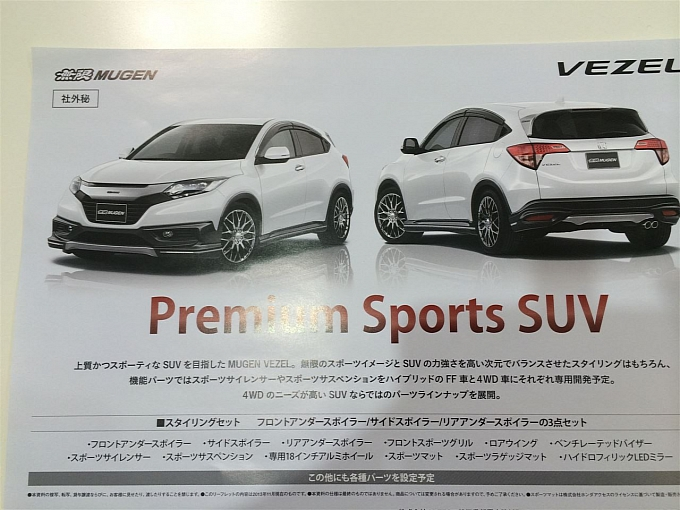 honda-vezel-by-mugen-leaked-via-brochure-scan-medium_1.jpg